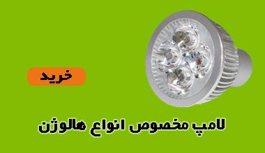 لامپ های هالوژن